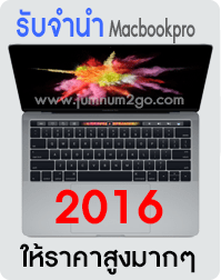 ÃѺ¨Ó¹Ó new macbookpro late 2016